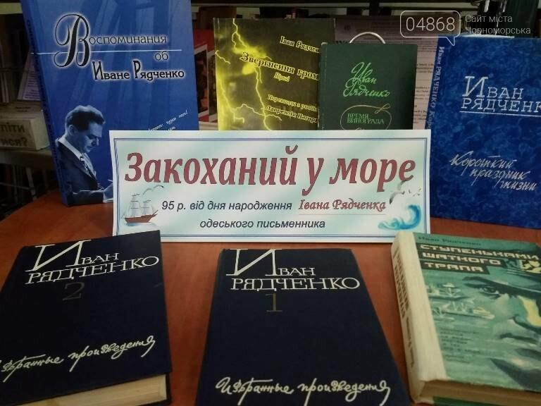 Библиотека Черноморска отметит юбилей Ивана Рядченко и откроет мини-музей поэта, фото-4