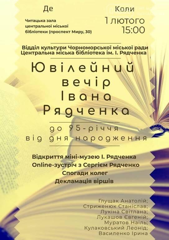 Библиотека Черноморска отметит юбилей Ивана Рядченко и откроет мини-музей поэта, фото-2