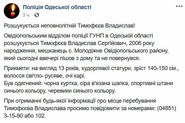 Жителей Черноморска просят помочь в поисках пропавшего ребёнка, фото-2