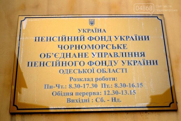 Пенсии жителей Черноморска: от 1,500 до 50 тысяч гривен, фото-1