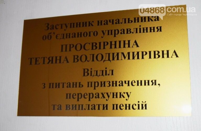 Пенсии жителей Черноморска: от 1,500 до 50 тысяч гривен, фото-22