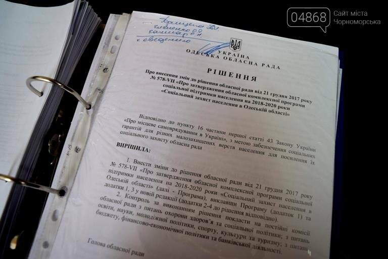 Сотни пенсионеров пришли в Управление социальной политики Черноморска (видео), фото-7