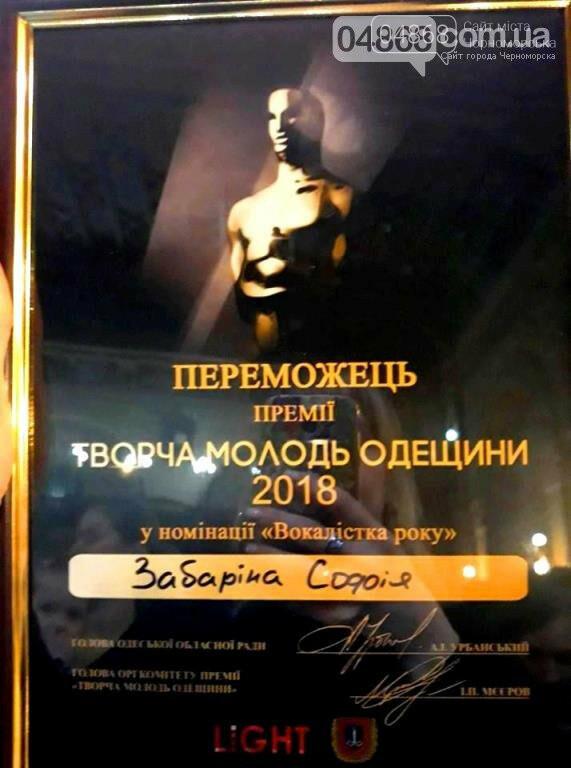 «Стань звездой»: творческая молодежь Черноморска может получить премию, фото-9