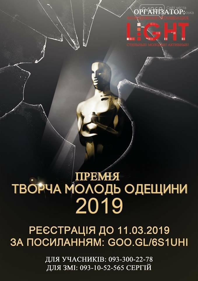 «Стань звездой»: творческая молодежь Черноморска может получить премию, фото-10