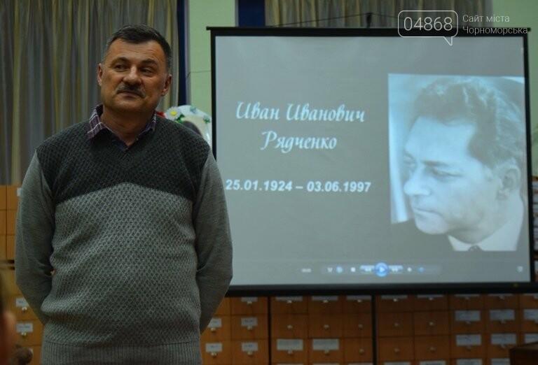 В Черноморске отметили юбилей поэта и открыли музей, посвящённый Ивану Рядченко, фото-7