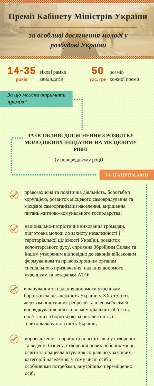 Молодые жители Черноморска могут получить премию Кабмина за особые достижения в развитии Украины, фото-2