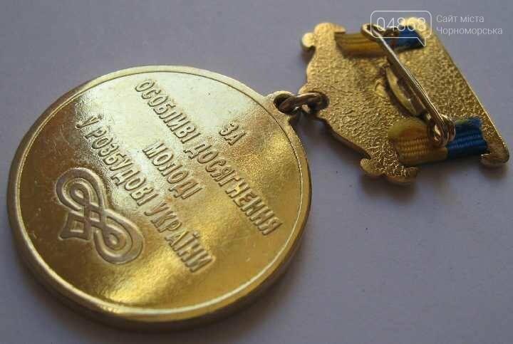 Молодые жители Черноморска могут получить премию Кабмина за особые достижения в развитии Украины, фото-1