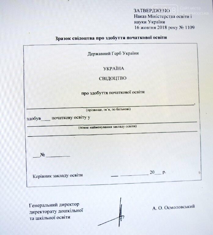 Школьники Черноморска вместо аттестата получат свидетельство о среднем образовании , фото-4