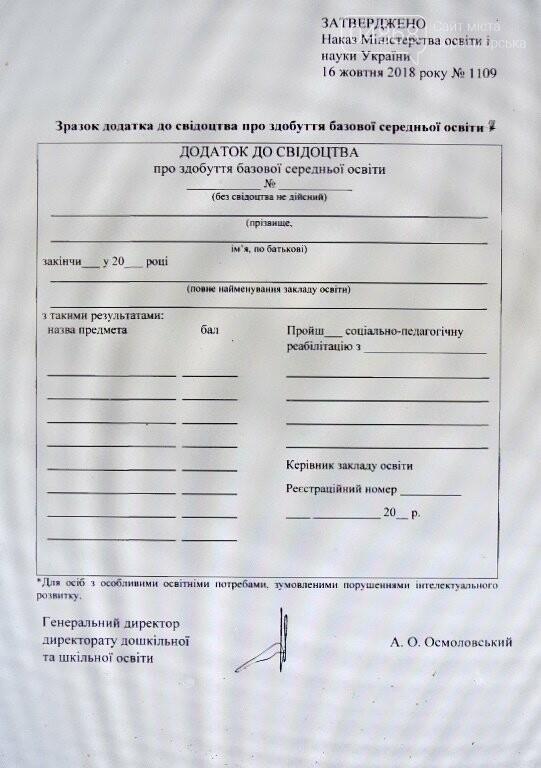 Школьники Черноморска вместо аттестата получат свидетельство о среднем образовании , фото-9