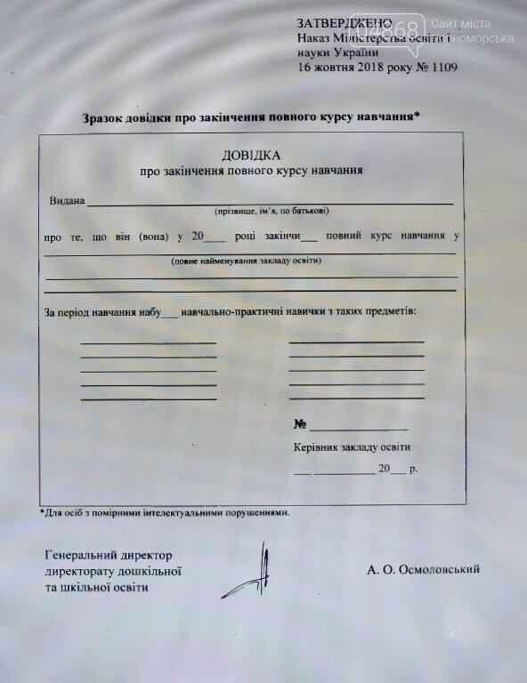 Школьники Черноморска вместо аттестата получат свидетельство о среднем образовании , фото-10