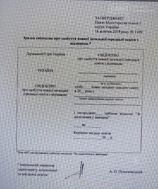 Школьники Черноморска вместо аттестата получат свидетельство о среднем образовании , фото-12