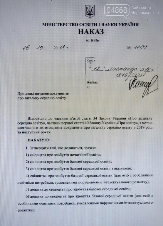 Школьники Черноморска вместо аттестата получат свидетельство о среднем образовании , фото-2
