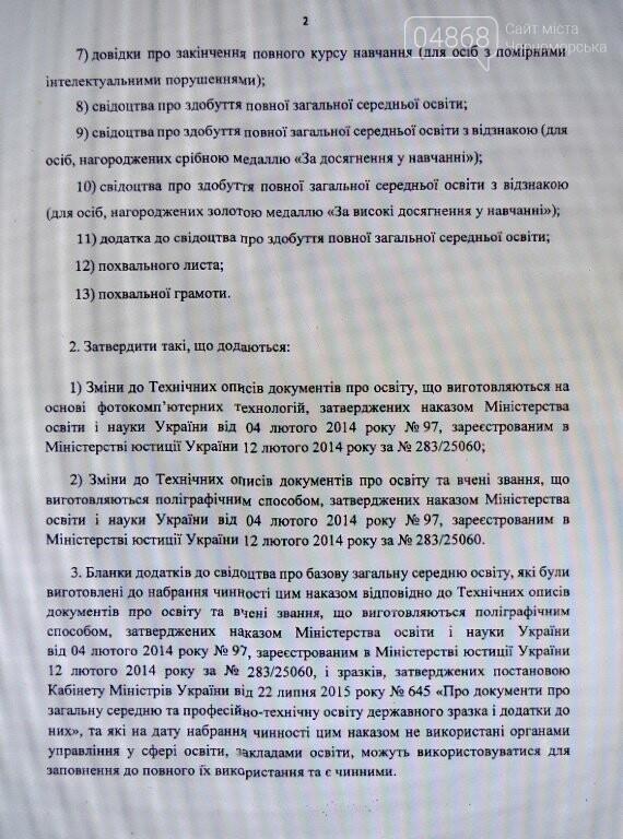 Школьники Черноморска вместо аттестата получат свидетельство о среднем образовании , фото-3