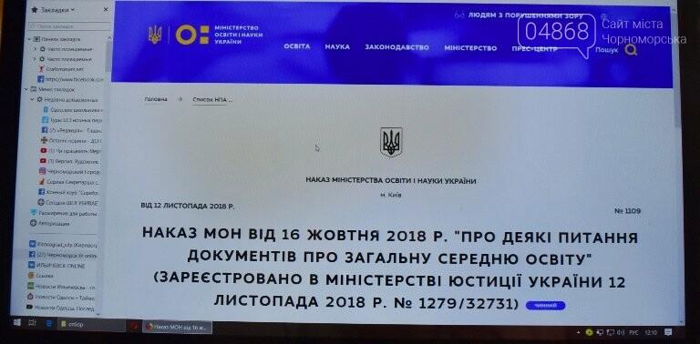 Школьники Черноморска вместо аттестата получат свидетельство о среднем образовании , фото-1