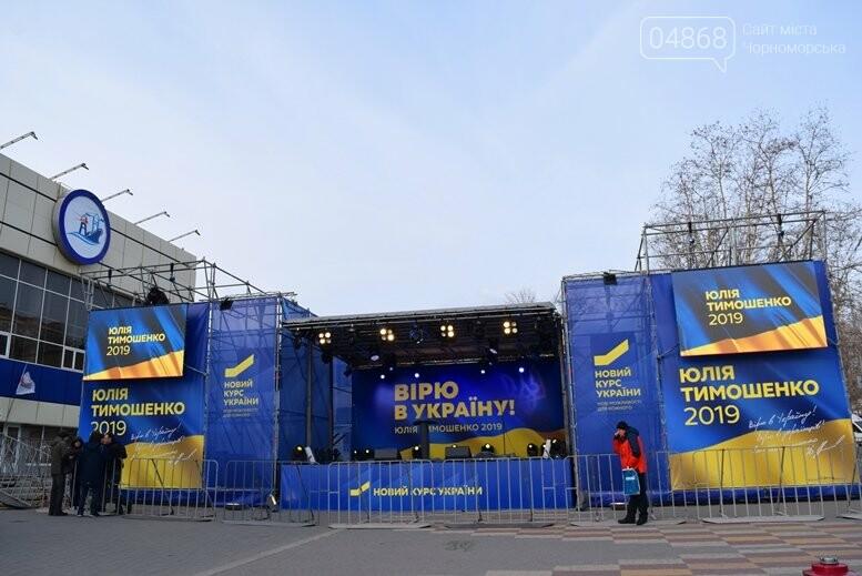 В Черноморске закончились последние приготовления к выступлению Александра Пономарёва и Юлии Тимошенко, фото-8