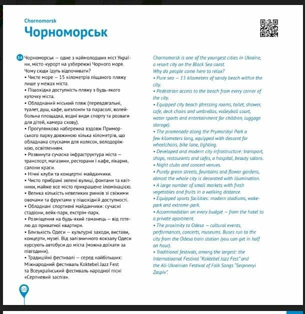 Черноморск на туристической карте области: фаворит или аутсайдер?, фото-3