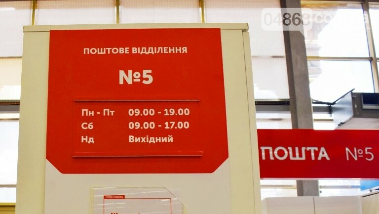 Теперь без выходных: «Новая Почта» в Черноморске меняет график работы, фото-1