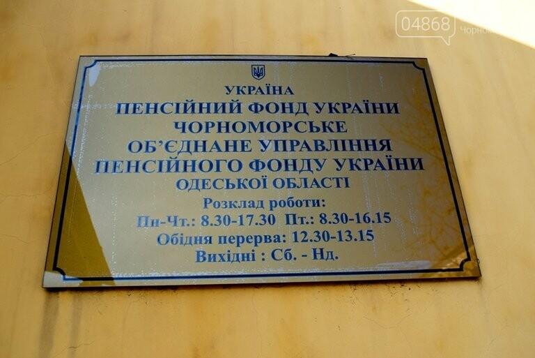 Индексация пенсий: какую надбавку получат жители Черноморска, фото-2