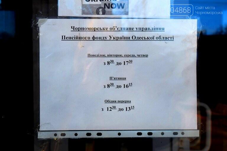 Индексация пенсий: какую надбавку получат жители Черноморска, фото-4