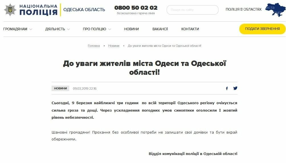 Жителей Черноморска призывают не выходить из дома: объявлен «жёлтый уровень опасности», фото-1