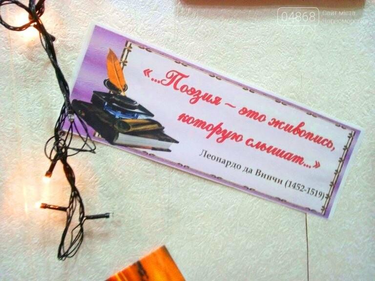 «Волшебный мир поэзии»: в Черноморске читали и слушали стихи, фото-17