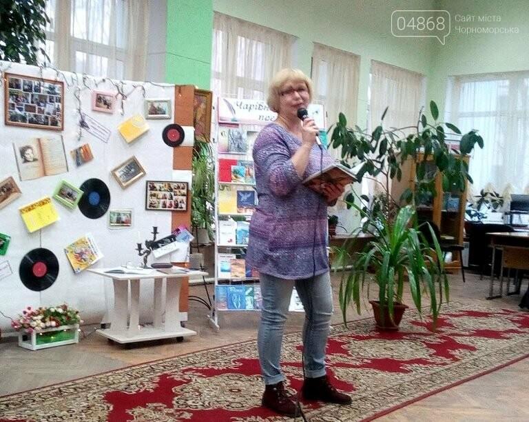 «Волшебный мир поэзии»: в Черноморске читали и слушали стихи, фото-23