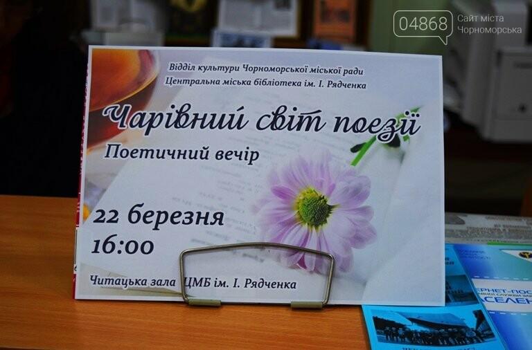 «Волшебный мир поэзии»: в Черноморске читали и слушали стихи, фото-9