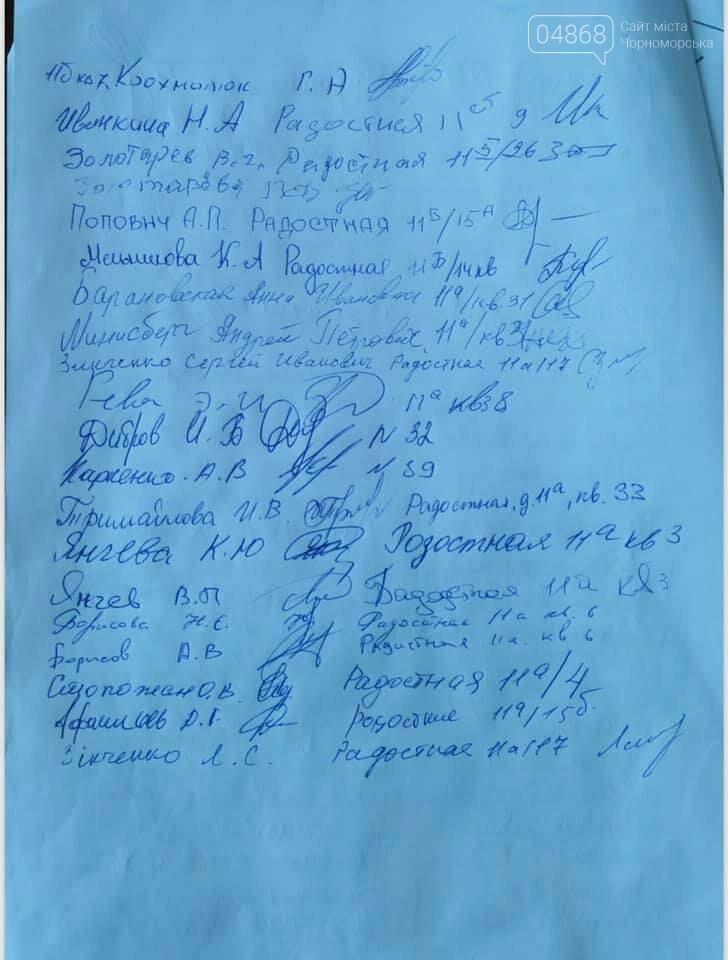 Шум и вонь - ежедневная проблема жителей домов на улице Радостная в Черноморске, фото-10