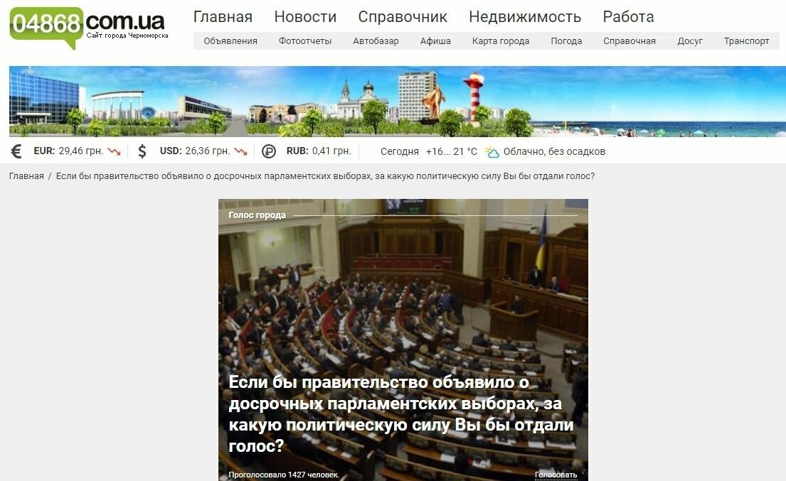 В Черноморске прошли предварительные онлайн выборы в Верховную раду, фото-1