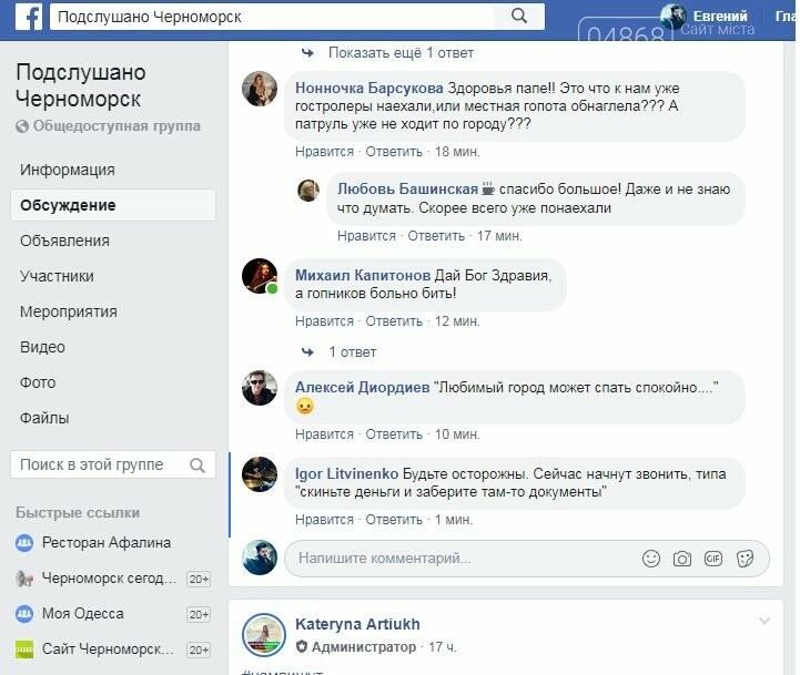 В Черноморске открыт сезон гоп-стопов, фото-2