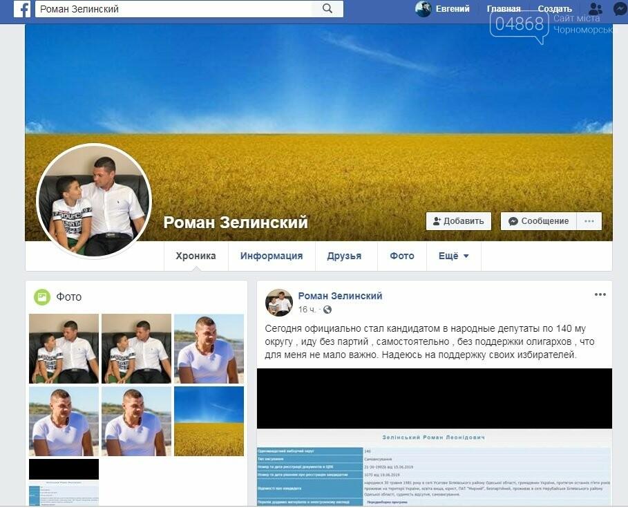 ЦИК зарегистрировала пятого кандидата в народные депутаты по 140 округу, фото-1