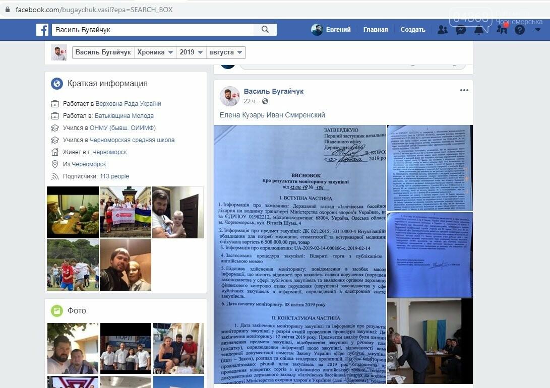Главврач Черноморской больницы не слышит замечания депутатов и общественности (+видео), фото-4