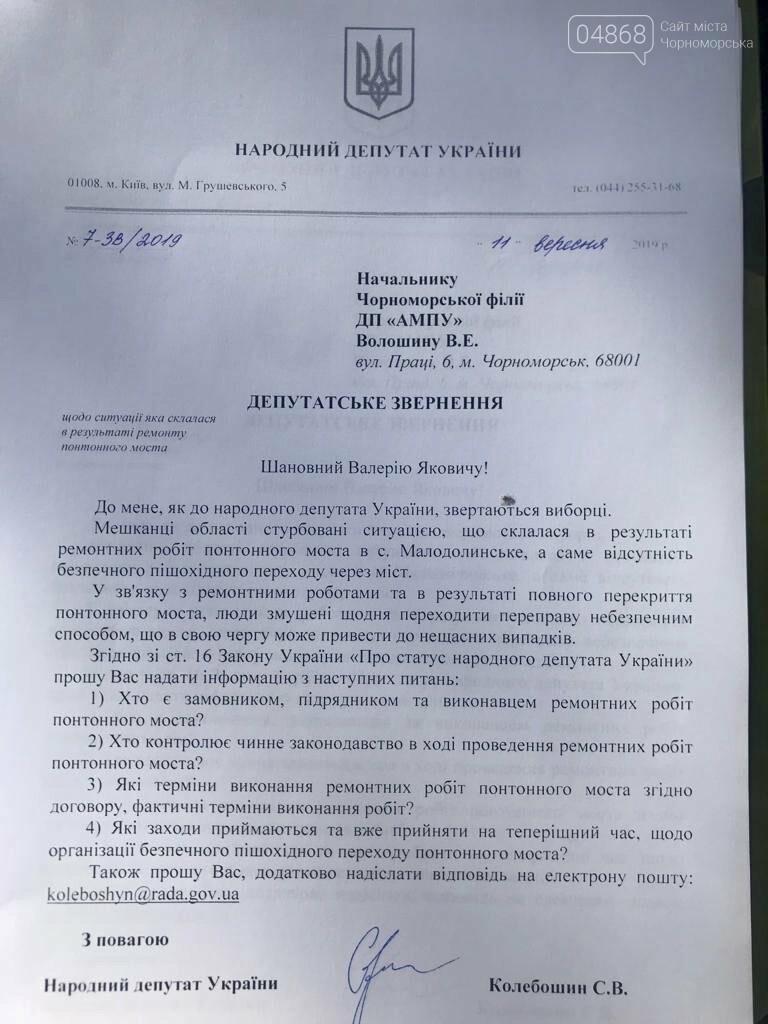 Нардеп Колебошин занялся проблемой строительства моста под Черноморском, фото-3