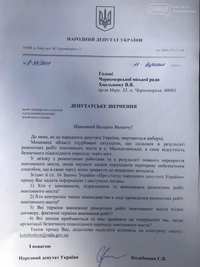 Нардеп Колебошин занялся проблемой строительства моста под Черноморском, фото-2