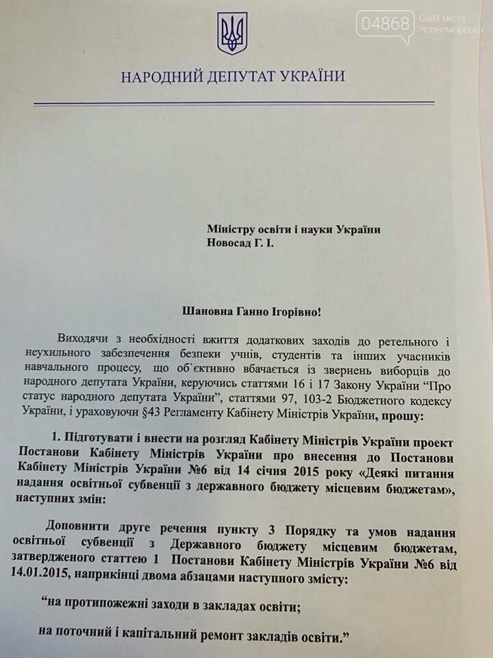 Месяц после трагедии: нардеп от 140-го округа Сергей Колебошин обратился к министру образования и науки, фото-1