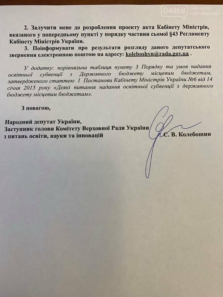 Месяц после трагедии: нардеп от 140-го округа Сергей Колебошин обратился к министру образования и науки, фото-2