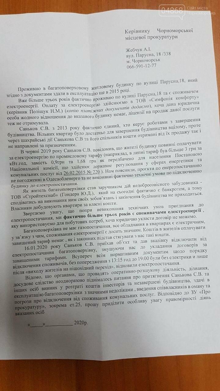 Жители многострадального дома в Черноморске обратились в прокуратуру (видео), фото-4