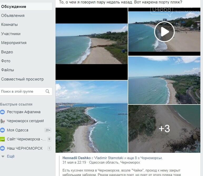 Жители Черноморска предлагают открыть пляж на территории порта, фото-1