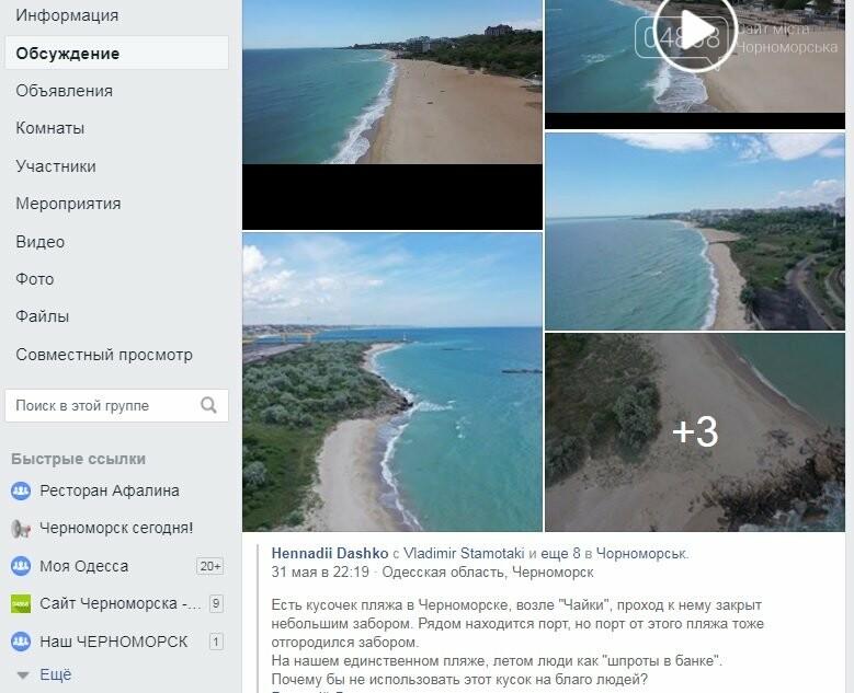 Жители Черноморска предлагают открыть пляж на территории порта, фото-2