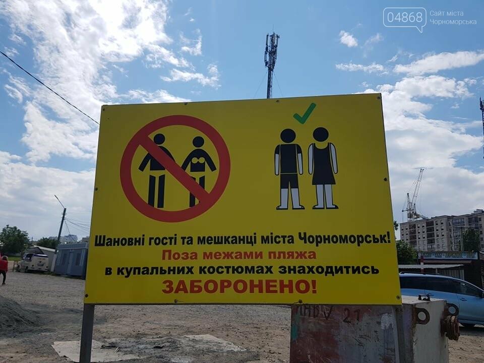 40 гривен в день: в Черноморске заработала сезонная парковка , фото-5