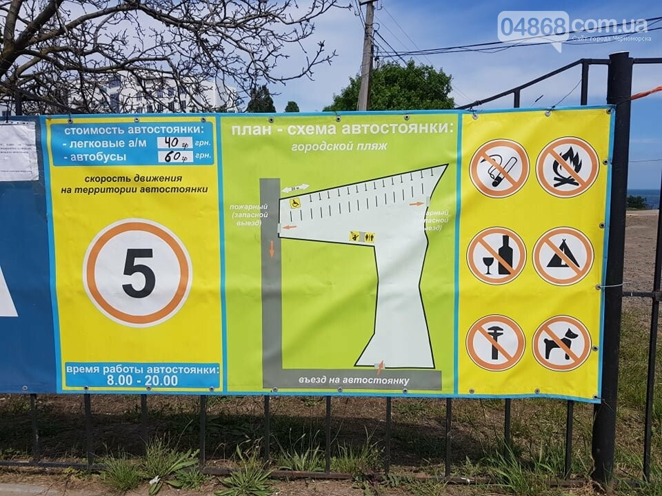 40 гривен в день: в Черноморске заработала сезонная парковка , фото-1