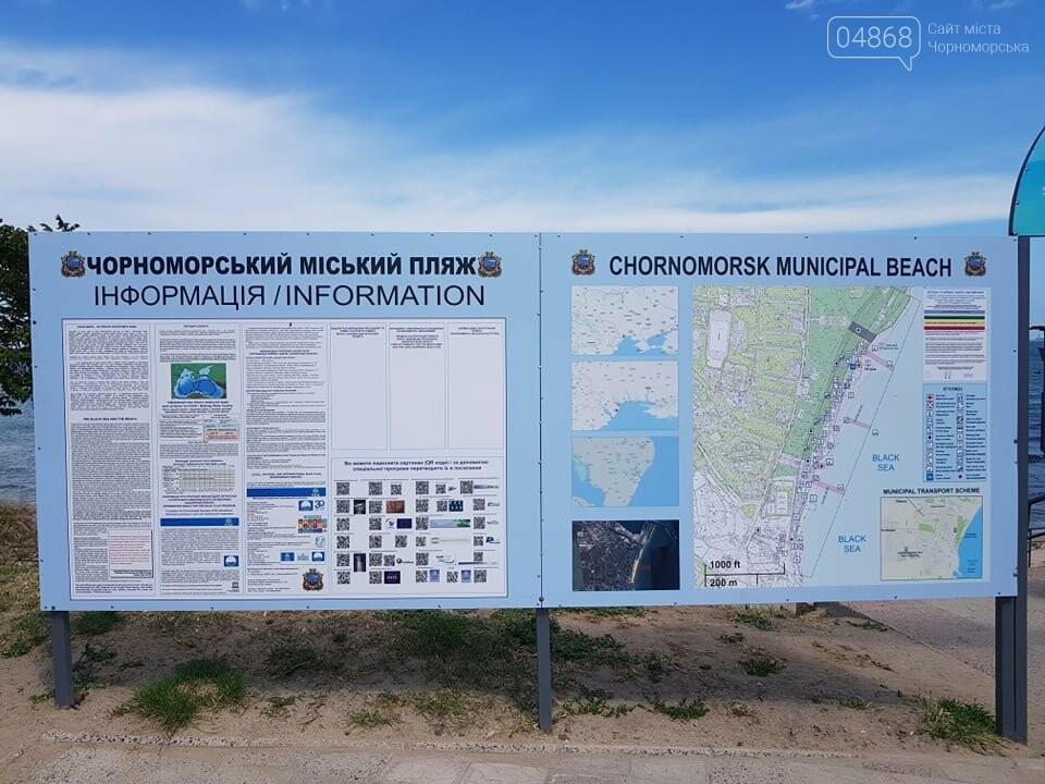 40 гривен в день: в Черноморске заработала сезонная парковка , фото-8