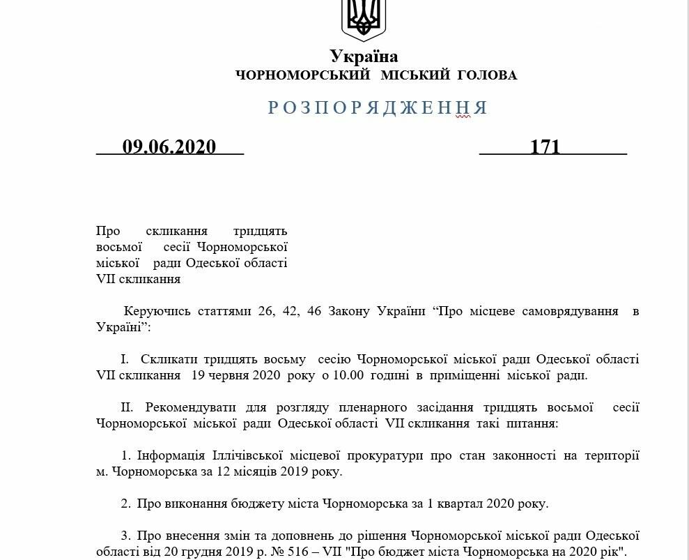 Подведение итогов и планы на будущее: в Черноморске состоится 38-я сессия городского совета , фото-1