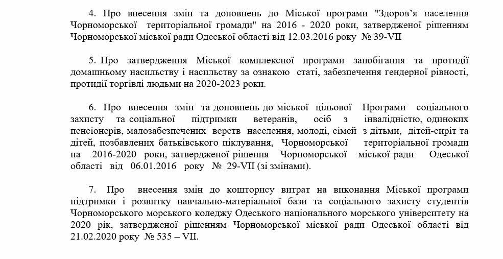 Подведение итогов и планы на будущее: в Черноморске состоится 38-я сессия городского совета , фото-2