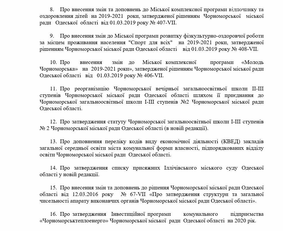 Подведение итогов и планы на будущее: в Черноморске состоится 38-я сессия городского совета , фото-3
