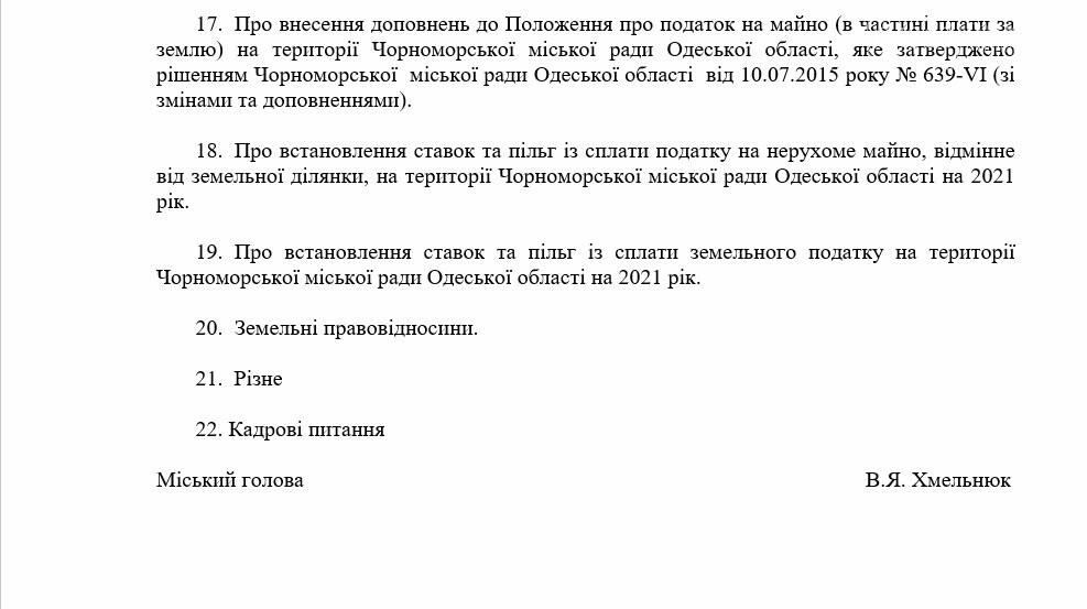 Подведение итогов и планы на будущее: в Черноморске состоится 38-я сессия городского совета , фото-4