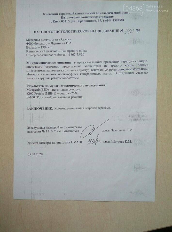 Житель Черноморска  очень нуждается в помощи, фото-1