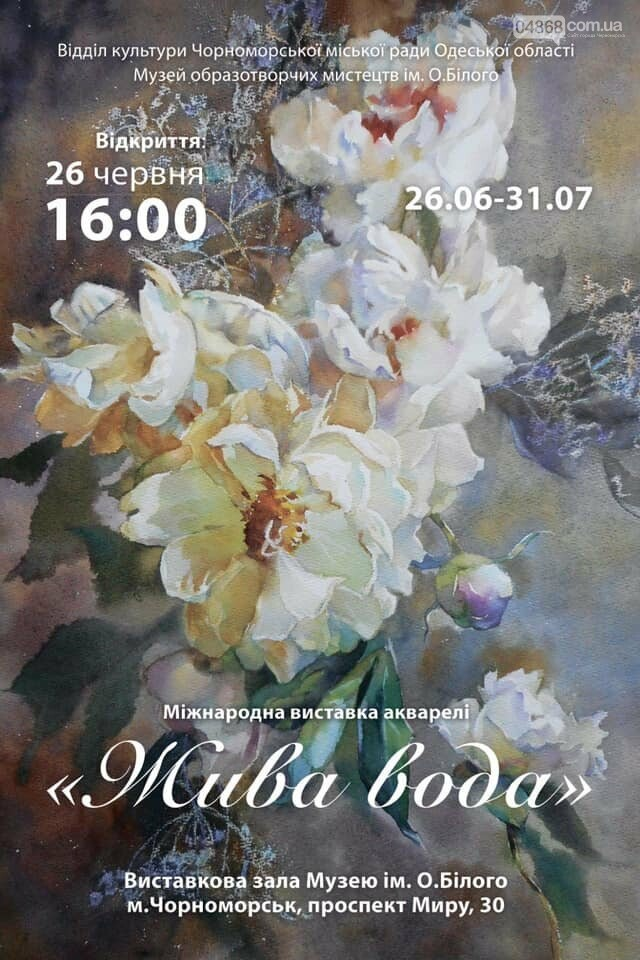 «Живая вода»: в Черноморске состоится международная выставка акварели, фото-1
