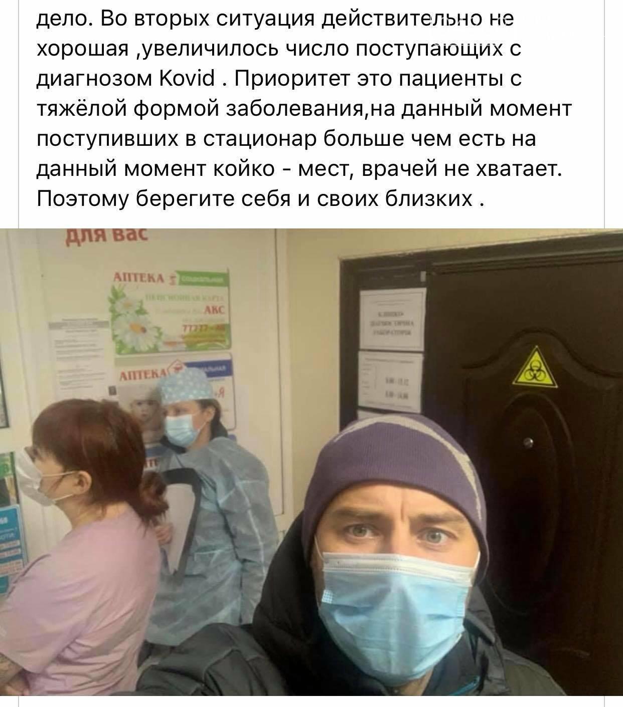 Сила соцсетей или кого принимают в больницу Черноморска, фото-2