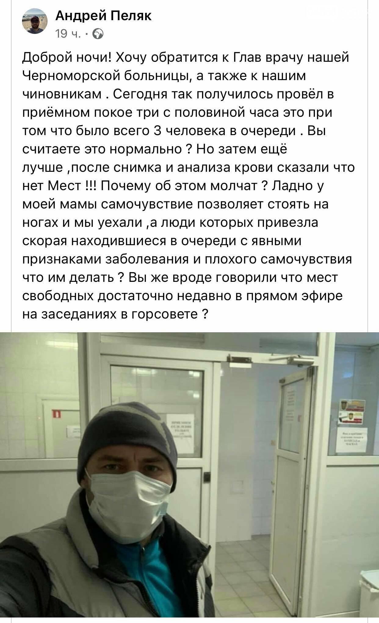 Сила соцсетей или кого принимают в больницу Черноморска, фото-1